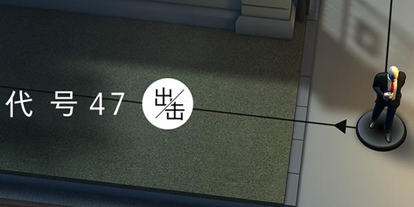 《代号47:出击》烧脑上线 游戏史上最帅光头杀手再临
