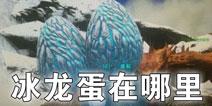 方舟生存进化冰龙蛋怎么得 冰龙蛋在哪里找