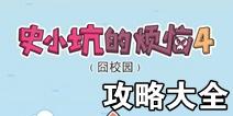 史小坑的烦恼4�逍T肮ヂ源笕� 全关卡通关攻略