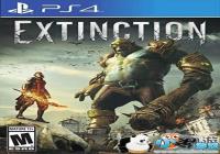 容量小的难以置信!官方透露PS4版《灭绝》最新消息