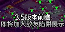 堡垒之夜手游3.5版本前瞻 即将加入敌友陷阱展示