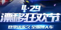QQ飞车手游4月29日漂移狂欢节震撼开启 全民福利大放送