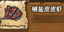 黑暗料理王椒盐皮皮虾怎么做 椒盐皮皮虾菜谱材料