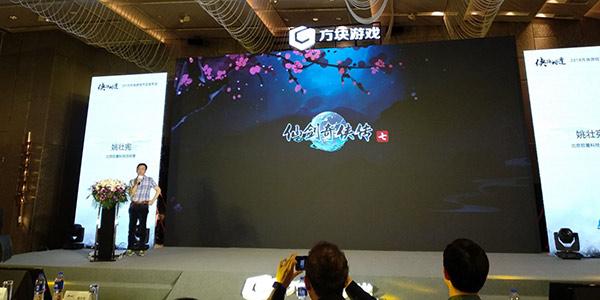 《仙剑奇侠传七》LOGO及海报曝光 将于2019年下半年发售