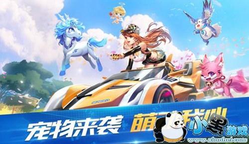 qq飞车手游宠物系统正式上线 全民宠物萌动登场