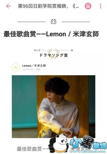 一曲《lemon》背后 是ハチ,也是米津玄师