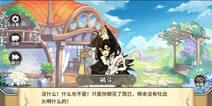 《妖恋奇谭》限量删档测试今日开启