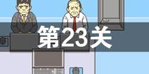 逃离公司2第23关怎么过 第二十三关通关攻略详解