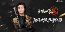 《剑侠世界2》手游7月4日iOS公测 马天宇武侠MV花絮首曝