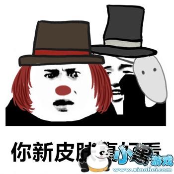 第五人格监管者杰克表情包 你见过这样的杰克吗 第五人格小丑园丁图片