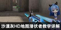 CF手游沙漠灰HD地图潜伏者教学详解