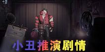 第五人格小丑推演剧情 小丑背景推演攻略