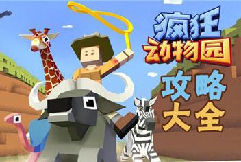 疯狂动物园攻略 疯狂动物园游戏攻略汇总