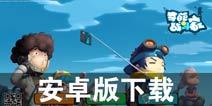 奇葩战斗家安卓版下载 安卓怎么下载奇葩战斗家