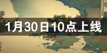 绘真妙笔千山安卓版1月30日10点正式上线