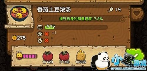 a土豆详解王土豆番茄面条皇冠浓汤合成料理捞配方用什么菜好吃吗图片