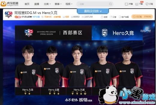 虎牙KPL:YTG大胜TS Hero久竞让二追三逆转EDG.M
