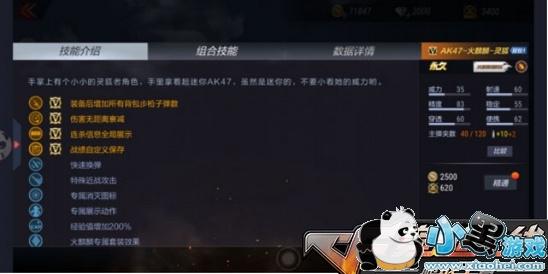 CF手游火麒麟-灵狐