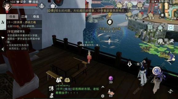 一梦江湖开学季孩子怎么抓 天选之人性格抓取顺序