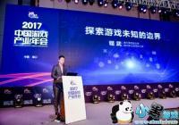 腾讯集团副总裁程武:尝试开拓游戏新的边界