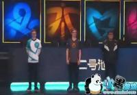 LOLS7总决赛8强抽签仪式回顾 WE和RNG将会师鸟巢