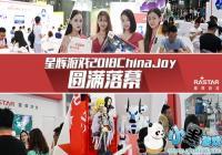 星辉游戏2018ChinaJoy圆满落幕 更多精彩待续