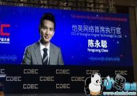 恺英网络CEO陈永聪谈游戏新生态的责任与方向