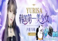 新人主播yurisa,第一天就炸了斗鱼的网络