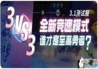 """崩坏3的3V3团队竞速怎么玩?3V3团队竞速玩法介绍[图]-手游动态"""" title="""