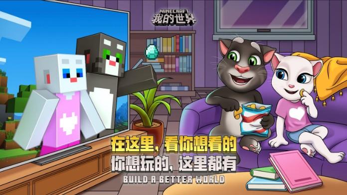 《我的世界》X《会说话的汤姆猫家族》联动:带你开启线上吸猫[视频][多图]-手游新闻