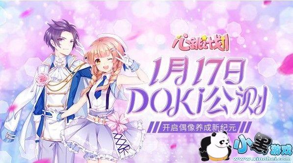 """《心跳计划》1月17日""""doki""""公测:定制你的偶像养成新纪元[视频][多图]图片1"""