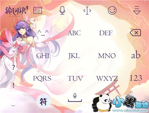 """轮回诀新年版本""""吉香如羿""""上线:新年就要fun开玩![视频][多图]图片2"""