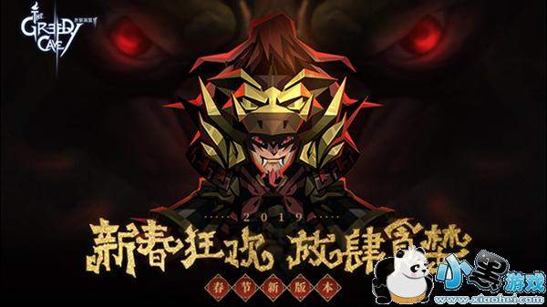 贪婪洞窟2春节新版本前瞻:内测专区抢先上线测试![视频][多图]图片1