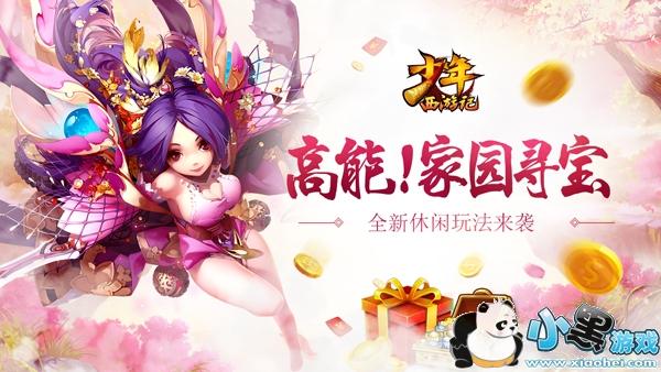 """少年西游记全新版本上线:""""仙灵炼体""""版本玩法开启[视频][多图]图片2"""