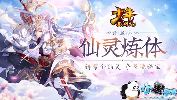 """少年西游记全新版本上线:""""仙灵炼体""""版本玩法开启[视频][多图]图片1"""