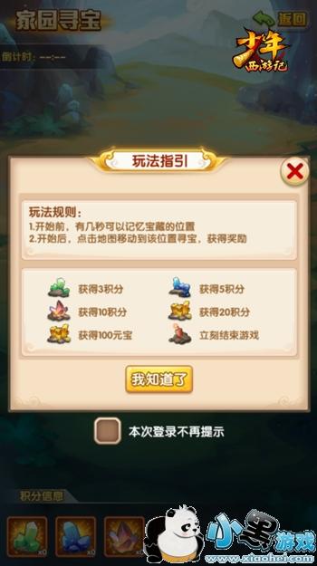 """少年西游记全新版本上线:""""仙灵炼体""""版本玩法开启[视频][多图]图片4"""