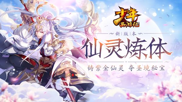 """少年西游记全新版本上线:""""仙灵炼体""""版本玩法开启[视频][多图]-手游新闻"""