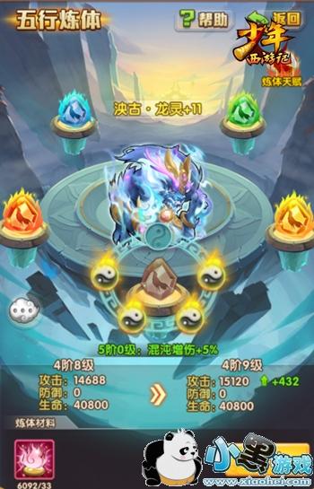 """少年西游记全新版本上线:""""仙灵炼体""""版本玩法开启[视频][多图]图片5"""