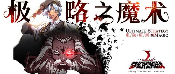《梦幻模拟战》极略之魔术资料片上线:时空裂缝新章再临,黑暗boss现身[视频][多图]