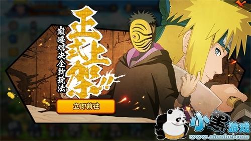 樱花系列活动开启!《火影忍者》手游巅峰对决全新玩法上线[视频][多图]图片1