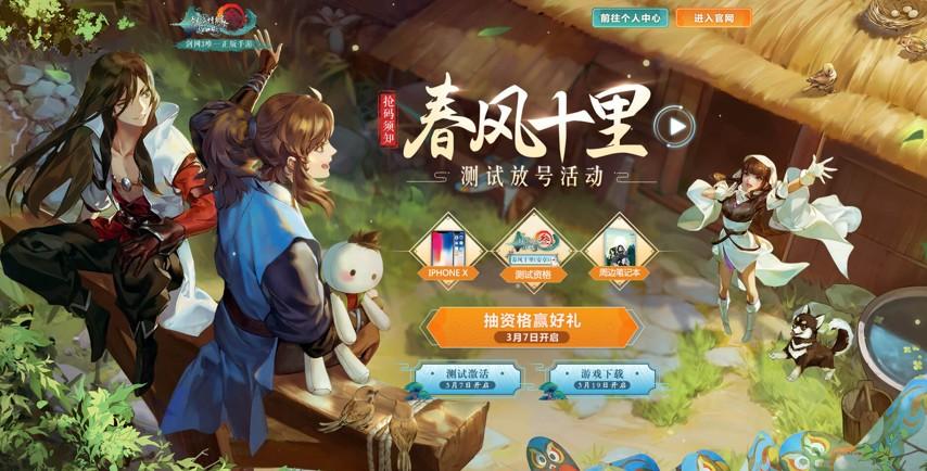 """《剑网3:指尖江湖》""""春风十里""""测试预约开启[多图]"""