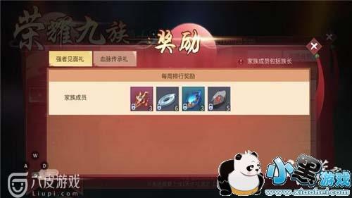 斗破苍穹手游荣耀九族怎么玩 荣誉九族活动玩法攻略