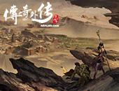 《传奇外传》十一周年庆典新区 9月13日14点火热开放