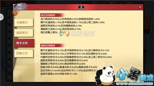灌篮高手官方正版手游湘北主力自选箱选择推荐