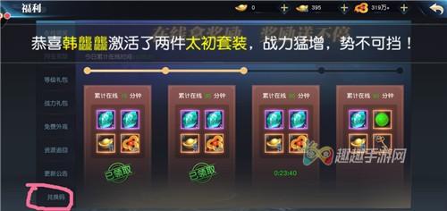 剑舞龙城兑换码怎么使用 CDKey兑换礼包方法
