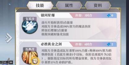 启源女神法师角色排行榜