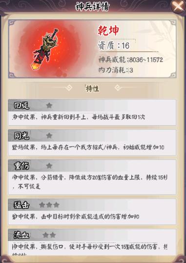 剑与江山红色神兵乾坤如何获得