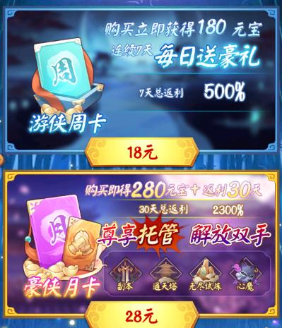 剑与江山月卡选择哪个好