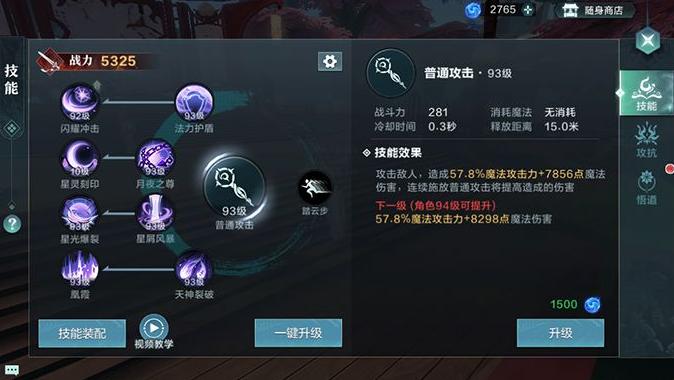 雪鹰领主手游法师技能装配 技能升级顺序