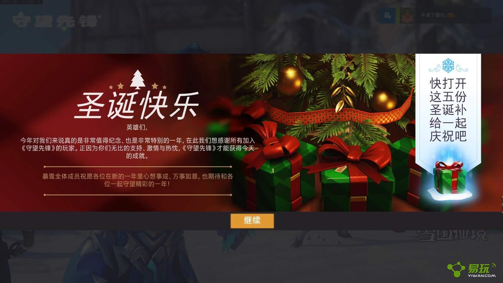 守望先锋圣诞送好礼 登录免费领取5个圣诞补给箱